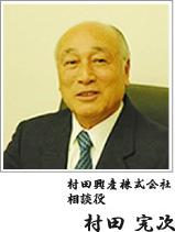 村田興産株式会社 代表取締役会長 村田 完次