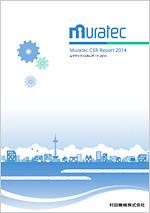 ムラテックCSRレポート 2014