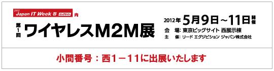 第1回ワイヤレスM2M展