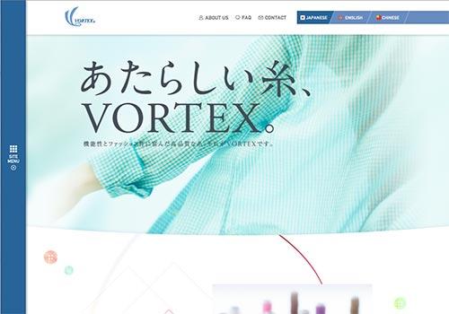 VORTEX(ボルテックス)webサイト